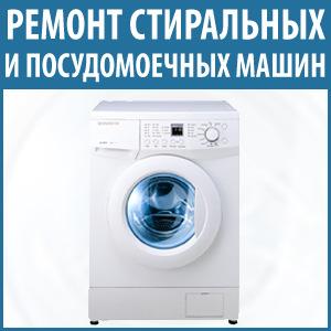Ремонт посудомоечных стиральных машин Васильков