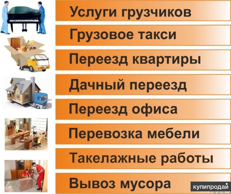 Перевозка Харьков любые грузы