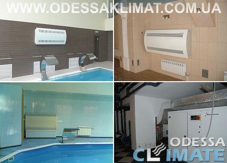 Осушители воздуха для бассейнов
