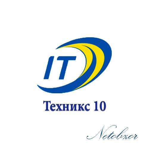 Техникс 10 - безлимитный тариф Интертелеком