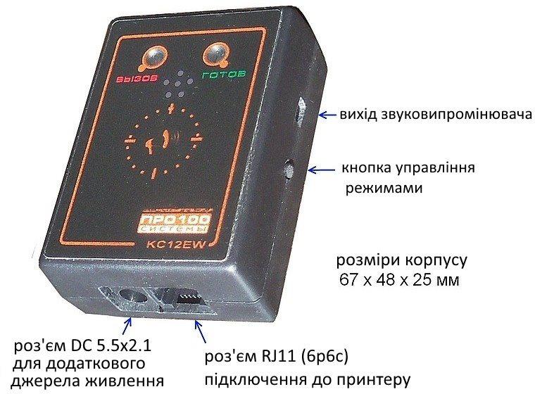 кухонный звонок KC12EW для чекового принтера