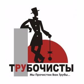 Печник-трубочист Днепродзержинск