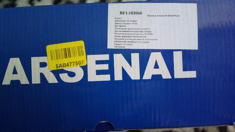 Бинокль Arsenal 10-30х60 Porro (BF1-103060)